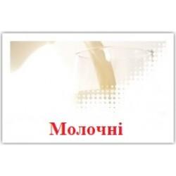МЕЖДУНАРОДНЫЙ РЕГЛАМЕНТ АНАЛИЗОВ МОЛОКА НА ЭКСПОРТ