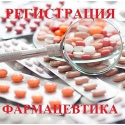 Регистрация лекарственных средств и фармацевтических субстанций