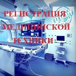 Регистрация медицинских изделий и техники